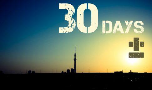 30日ハック