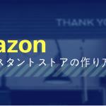 Amazonインスタントストア 作り方