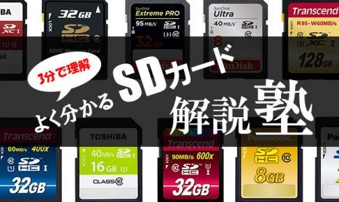 SDカード-オススメ