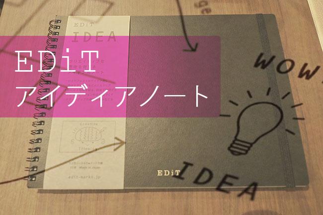 Edit-ノート