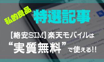 格安SIM-楽天モバイル