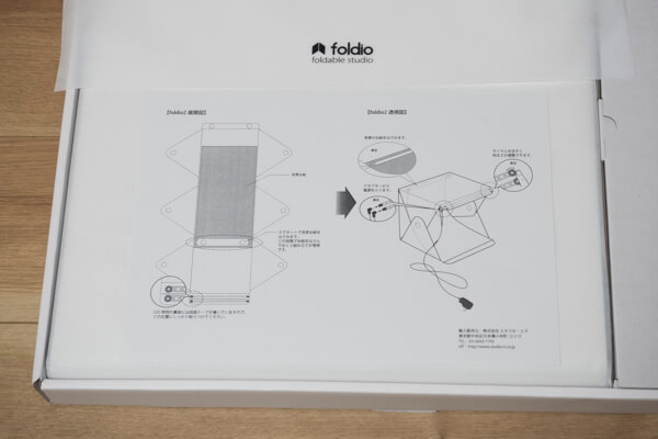 foldio2-使い方