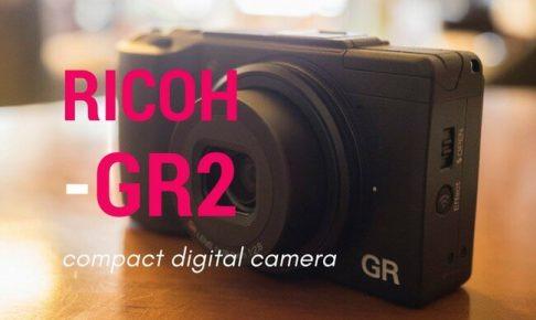 gr2-ブログ