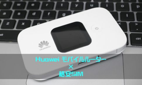 Huawei-モバイルルーター