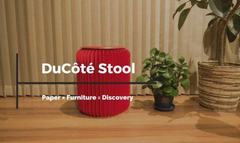 ducote-スツール