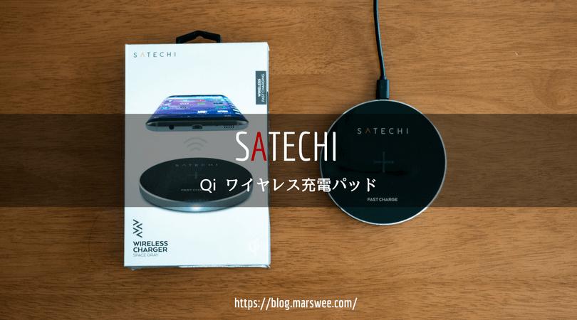 3124d940bf アルミと光沢が美しいSatechiのQiワイヤレス充電器をiPhoneで使ってみた!【レビュー】