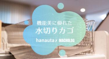 美しい水切りカゴを真剣に探して買ってみた!『hanauta ディッシュドレイナーSR』