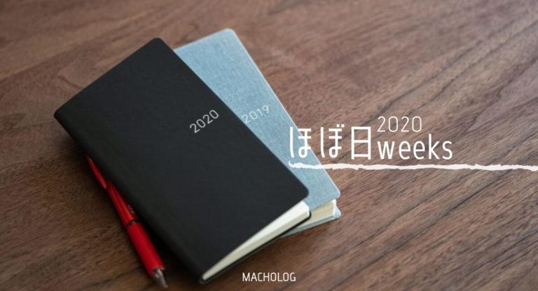 手帳 ラインナップ 日 ほぼ 2020