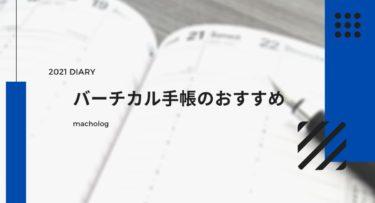 【2021年】週間バーチカルのオススメ手帳を16選まとめて紹介!
