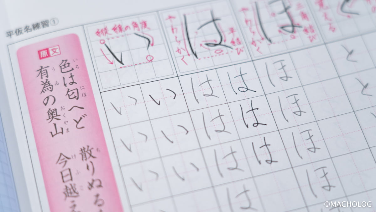 美文字練習帳を一冊やってみたら確かに字がキレイになった