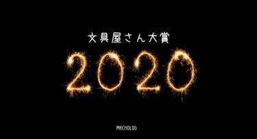 文房具屋さん大賞2020が決定!受賞アイテム全商品を一覧で紹介!